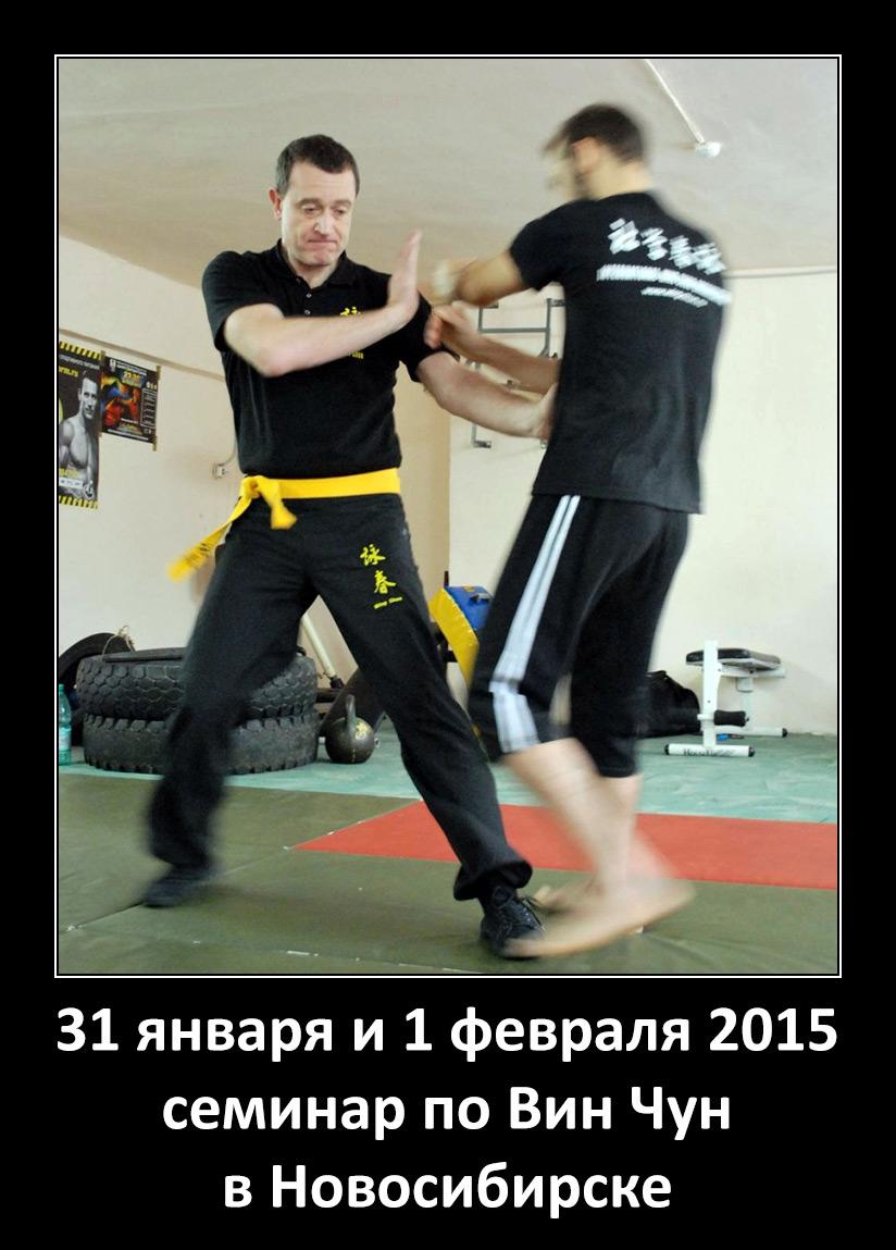 семинар по Вин Чун в Новосибирске